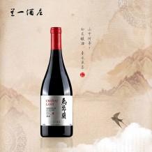 兰一酒庄 2018马瑟兰干红葡萄酒 贺兰山东麓葡萄酒