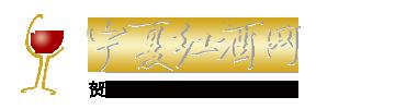 宁夏红酒网